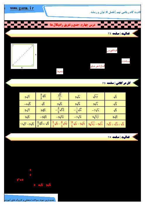 راهنمای گام به گام ریاضی نهم فصل 4: توان و ریشه (درس چهارم: جمع و تفریق رادیکالها)