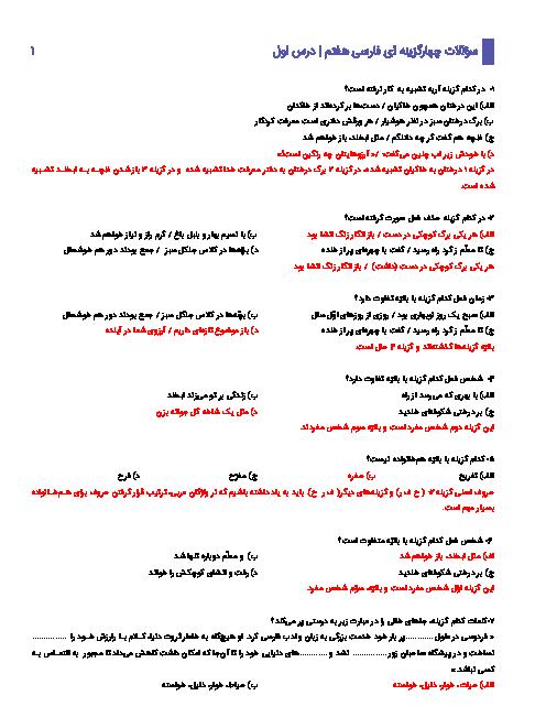 نمونه سوالات تستی فارسی هفتم با پاسخ تشریحی | درس 1: زنگ آفرینش