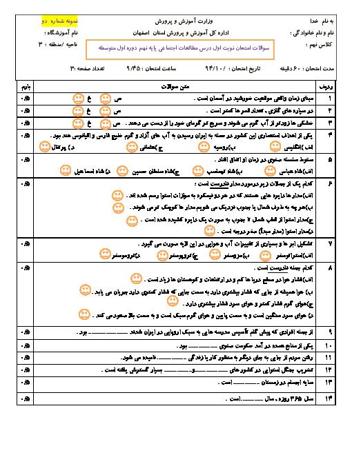 نمونه سوال مطالعات اجتماعی پایه نهم نوبت اول استان اصفهان | نمونه 2