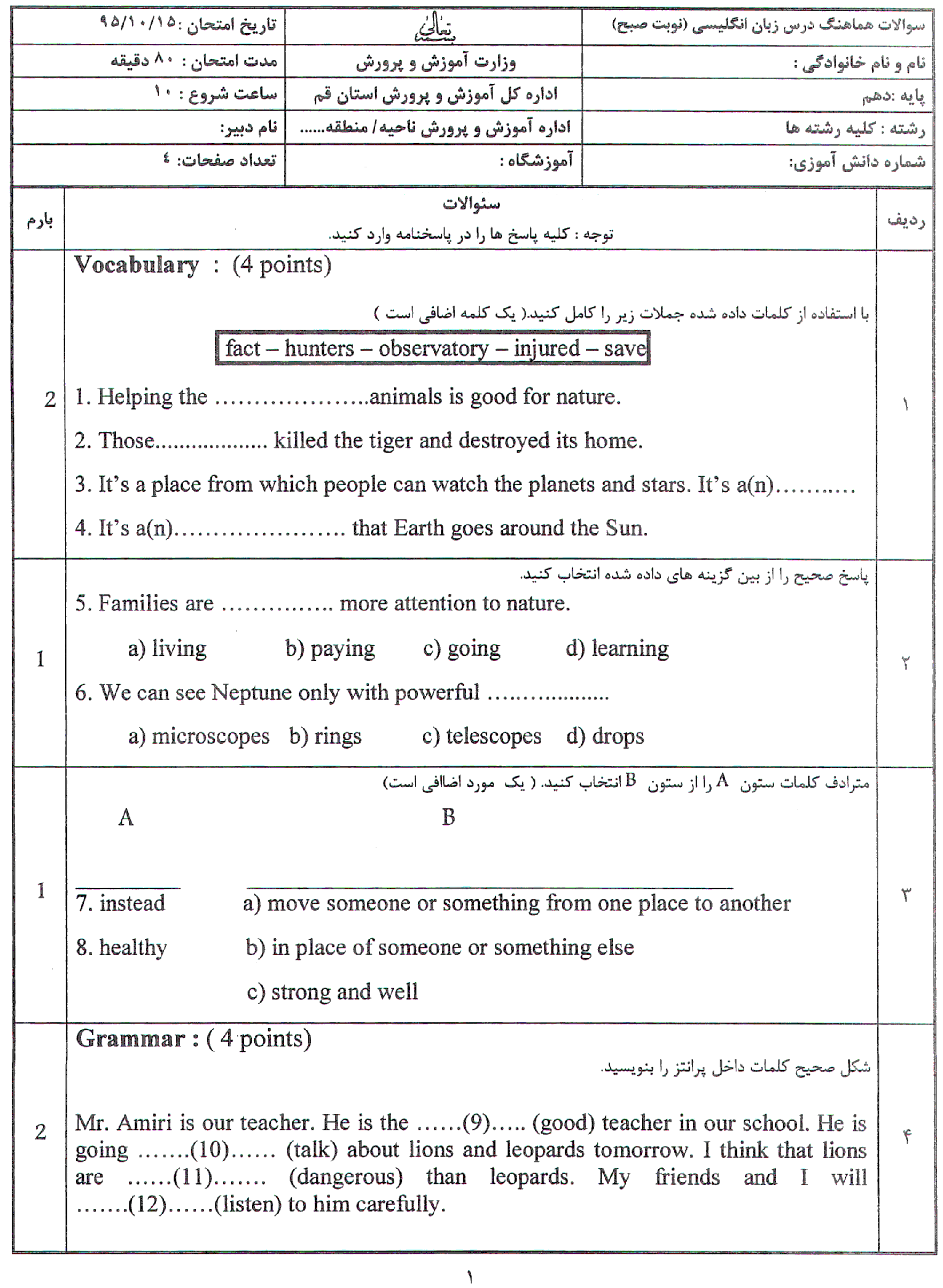سوالات امتحان هماهنگ امتحان نوبت اول زبان انگلیسی (1) دهم عمومی کلیه رشته ها استان قم با جواب | دی 95
