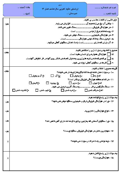آزمون  علوم تجربی هشتم  | فصل 13 (هوازدگی) با جواب