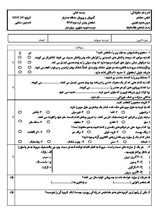 سوالات و پاسخ امتحان نوبت دوم علوم هشتم مدرسه شهید مطهری چهارمحل | خرداد 94
