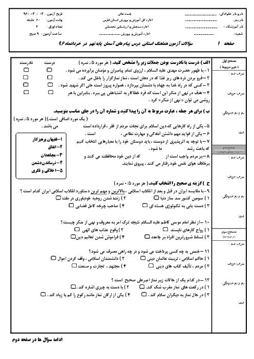 سؤالات و پاسخنامه امتحان هماهنگ استانی نوبت دوم خرداد ماه 96 درس پیامهای آسمان پایه نهم | استان فارس