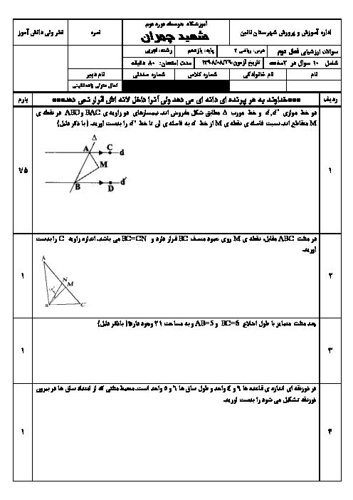 امتحان ریاضی 2 یازدهم دبیرستان شهید چمران نایین | فصل دوم: هندسه
