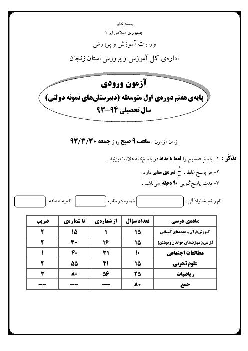 سوالات آزمون ورودی پایه هفتم مدارس نمونه دولتی دوره اول متوسطه استان زنجان با پاسخ کلیدی | سال 94-93