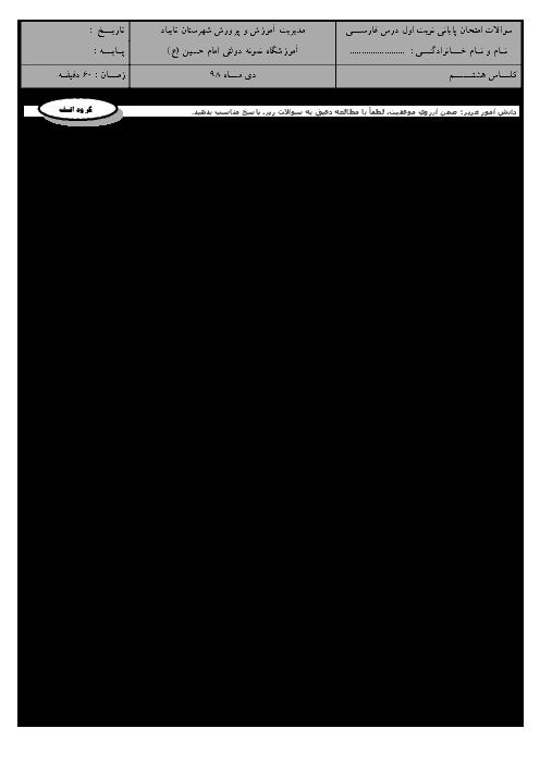 آزمون نوبت اول ادبیات فارسی هشتم دبیرستان نمونه امام حسین تایباد | دی 1398