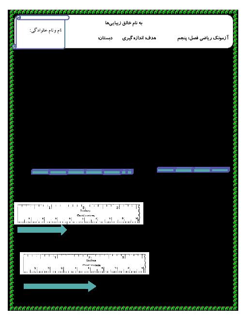 آزمونک ریاضی چهارم دبستان | فصل 4: اندازه گیری (زمان و طول)