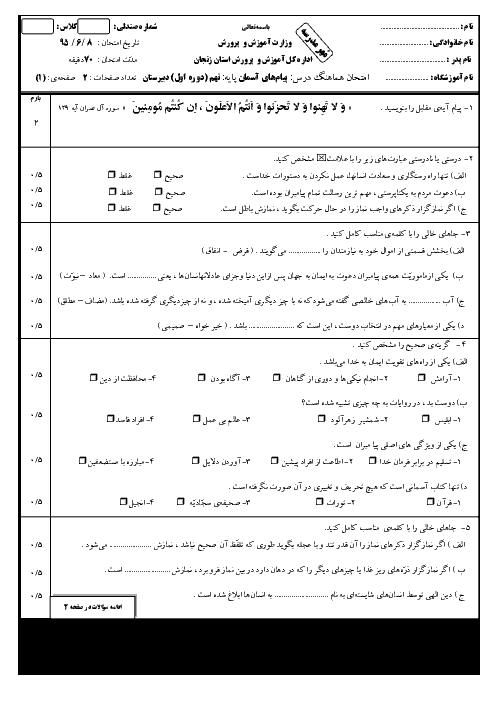 سوالات امتحان هماهنگ استانی شهریور ماه 95 درس پیام های آسمان پایه نهم با پاسخنامه | استان زنجان