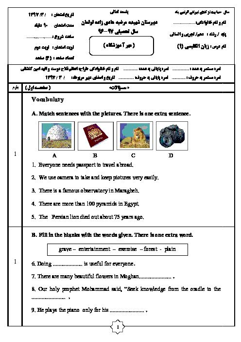 آزمون نوبت دوم زبان انگلیسی (1) دهم دبیرستان شهیده هادی زاده | خرداد 1397