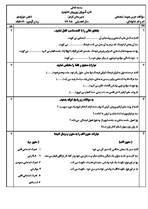 آزمون نوبت دوم هویت اجتماعی دوازدهم دبیرستان حضرت زهرا (س) | خرداد 1398 + پاسخ