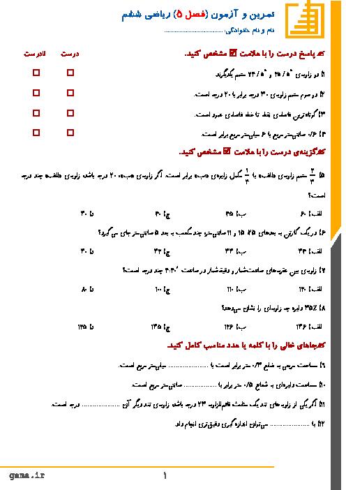 تمرین و آزمون فصل 5 ریاضی ششم ابتدایی | اندازه گیری