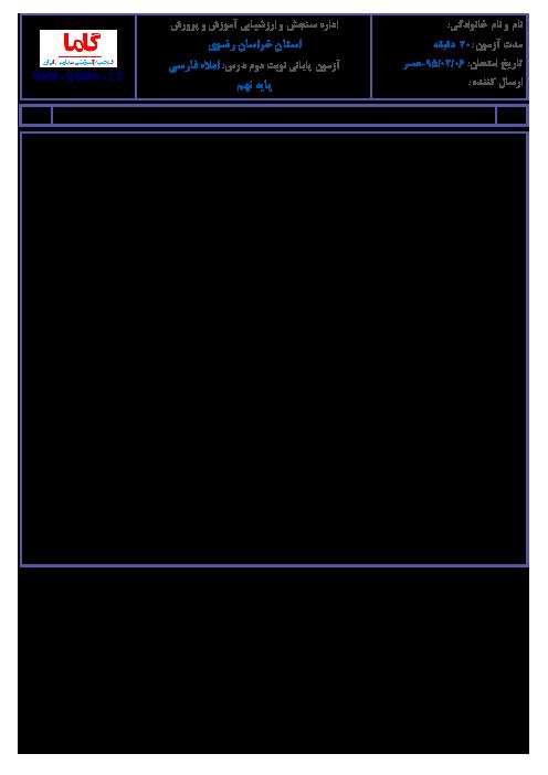آزمون هماهنگ استانی نوبت دوم خرداد ماه 95 درس املا فارسي پایه نهم با پاسخنامه | نوبت عصر خراسان رضوي