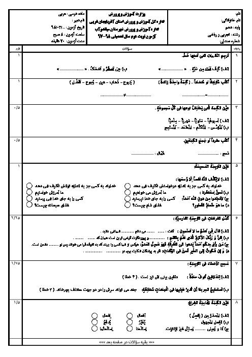 آزمون نوبت دوم عربی (1) دهم دبیرستان شهید بهشتی | خرداد 1398 + پاسخ