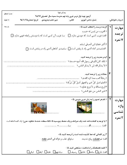 آزمون نوبت اول عربی نهم مدرسه سمیه بستان | دیماه 95