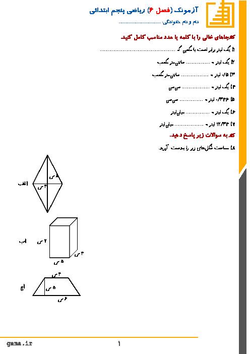 کاربرگ ریاضی پنجم دبستان   فصل 6: اندازه گیری