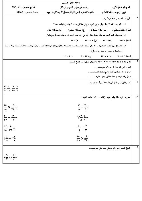 آزمون نوبت اول ریاضی پنجم دبستان حکمت باغنار | فصل 1 تا 3