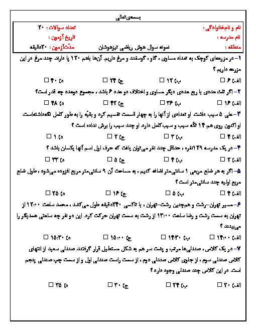 نمونه سوال هوش منطقی و ریاضی ویژه آمادگی آزمون تیزهوشان ورودی از ششم به هفتم