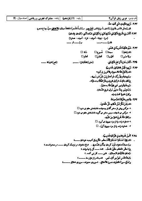 نمونه سوال امتحان نوبت اول عربی، زبان قرآن (2) پایه یازدهم رشته ریاضی و تجربی   ویژه دی 96