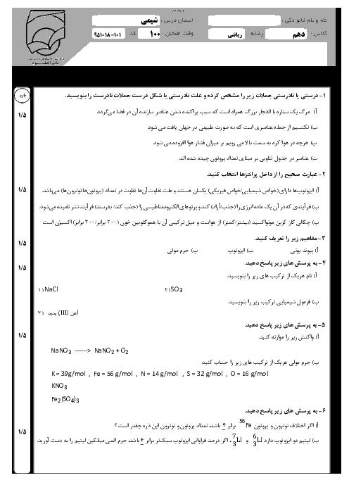 سوالات و پاسخ امتحان نوبت اول شیمی (1) پایه دهم رشته ریاضی | دبیرستان باقر العلوم تهران- دی 95