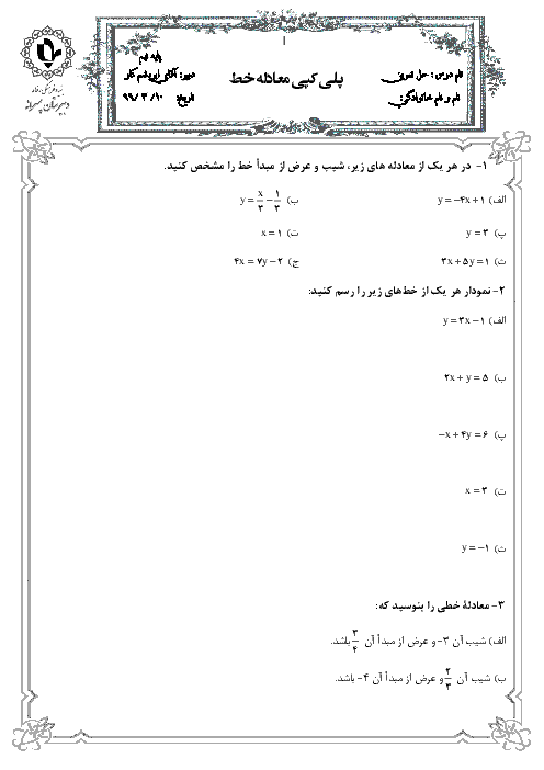 تکلیف ریاضی نهم مدرسه رفاه | رسم معادله خط، شیب خط و عرض از مبدأ