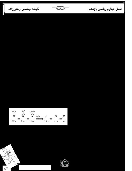 جزوه، مثال، تست و تمرین حسابان (1) پایه یازدهم | فصل چهارم: مثلثات