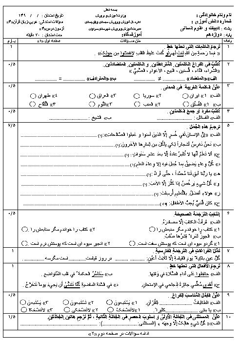 امتحان درس 3 عربی (3) دوازدهم انسانی | اَلدَّرْسُ الثّالِثُ: ثَلاثُ قِصَصٍ قَصيرَةٍ