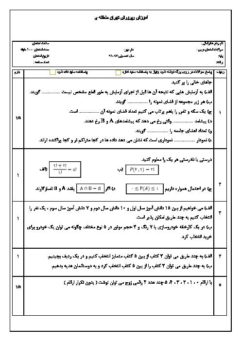 آزمون نیمسال اول ریاضی و آمار (3) دوازدهم دبیرستان امام سجاد (ع)   دیماه 97