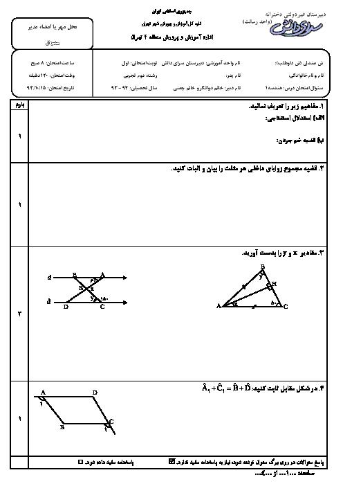 مجموعه سوالات امتحانات نوبت اول هندسه (1) رشته ریاضی و تجربی| دی ماه 1393