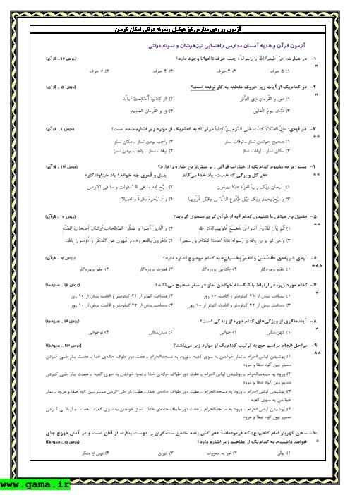 سوالات و پاسخ آزمون ورودی پایه هفتم مدارس تیزهوشان و نمونه دولتی استان کرمان -1392
