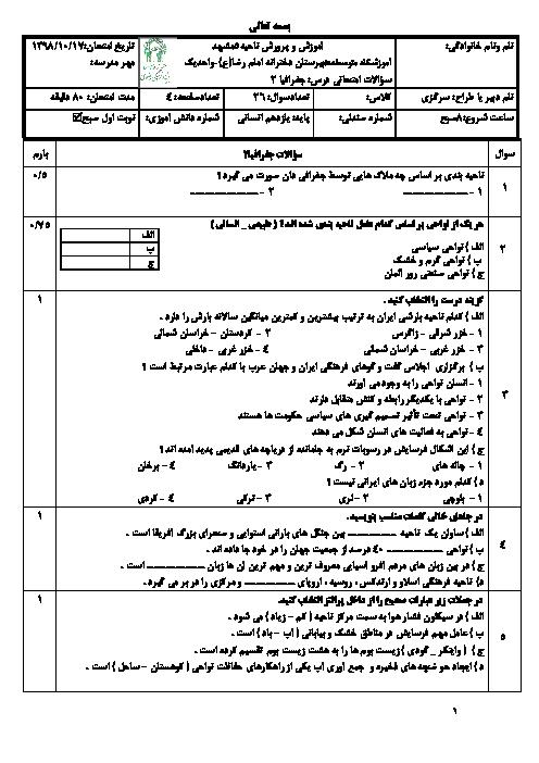 امتحان ترم اول جغرافیا یازدهم دبیرستان امام رضا واحد 1 مشهد | دی 98