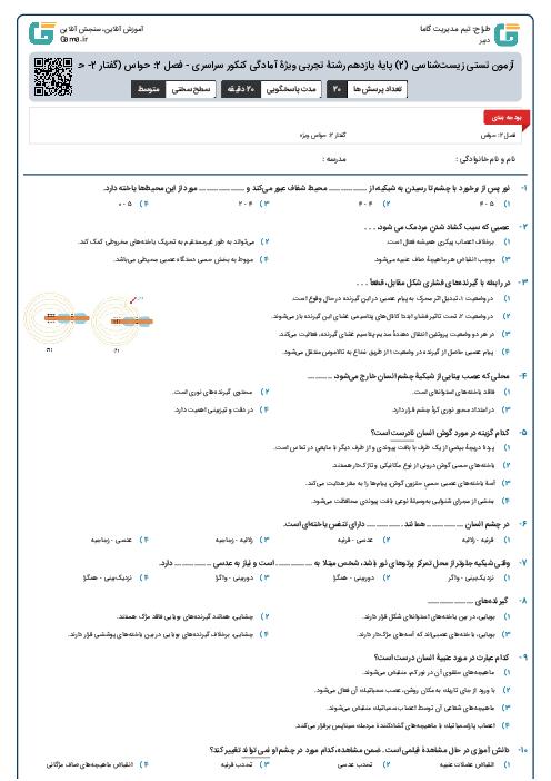 آزمون تستی زیستشناسی (2) پایۀ یازدهم رشتۀ تجربی ویژۀ آمادگی کنکور سراسری - فصل 2: حواس (گفتار 2- حواس ویژه)