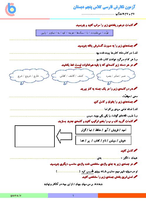 آزمون نگارش فارسی کلاس پنجم دبستان | اسفند ماه: درس 1 تا 12