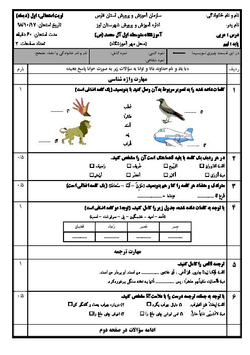 امتحان نیمسال اول عربی نهم دبیرستان آل محمد اوز | دی 98