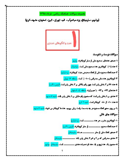 مجموعه سوالات طبقهبندی شده ریاضی ششم هماهنگ کشوری در خرداد 1398  ( از 10 شهر) به تفکیک فصلهای کتاب درسی