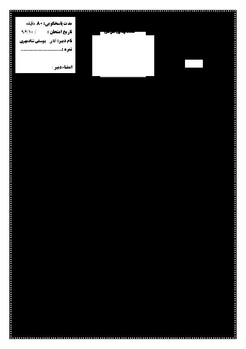 امتحان نوبت اول زیست شناسی (2) یازدهم رشته تجربی دبیرستان علامه طباطبایی مشهد + پاسخنامه | دی 96