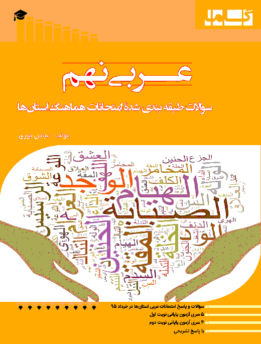 سوالات طبقهبندی شدۀ امتحانات هماهنگ عربی نهم استانهای کشور - خرداد 95