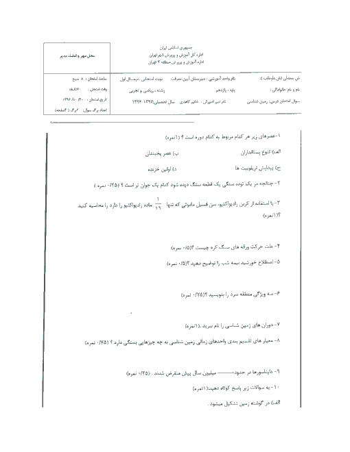 سوالات امتحان نوبت اول زمین شناسی پایه یازدهم دبیرستان آیین معرفت | دی 1396