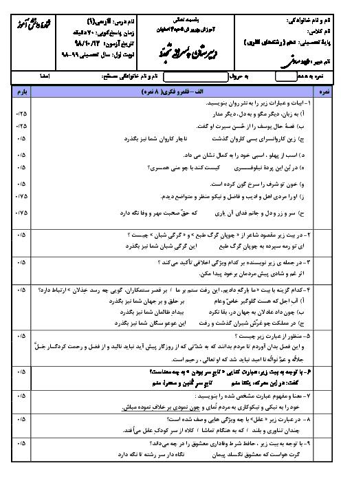 آزمون نیم سال اول فارسی (1) دهم دبیرستان تجدد اصفهان | دی 98