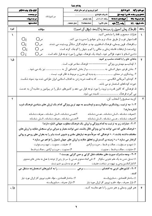 امتحان نوبت اول جامعه شناسی (2) یازدهم انسانی دبیرستان زكیه | دی 98