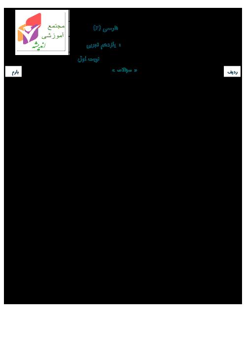 امتحان ترم اول فارسی (2) یازدهم دبیرستان اندیشه تهران | دی 1397