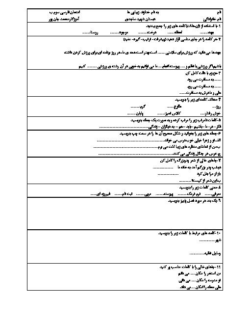 آزمونک فارسی سوم دبستان شهید ساجدی چالوس | فصل اول: نهادها