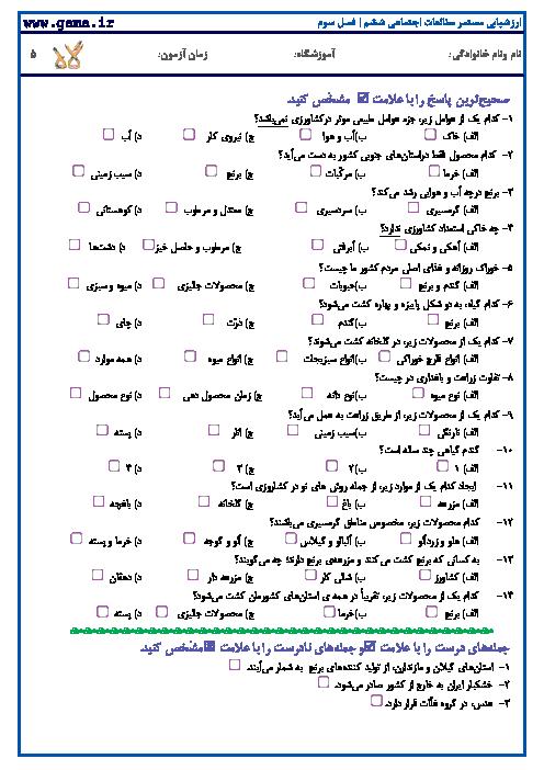 آزمون مستمر مطالعات اجتماعی ششم   فصل 3: کشاورزی در ایران