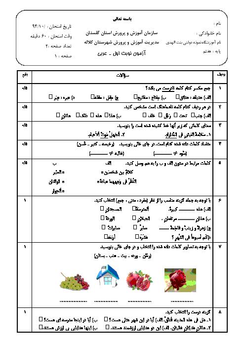 آزمون ترم اول عربی هفتم مدرسه بنت الهدی کلاله | دی 1398