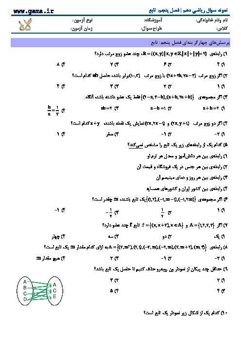 نمونه سؤال تستی ریاضی (1) دهم رشته ریاضی و تجربی با کلید | فصل پنجم: تابع