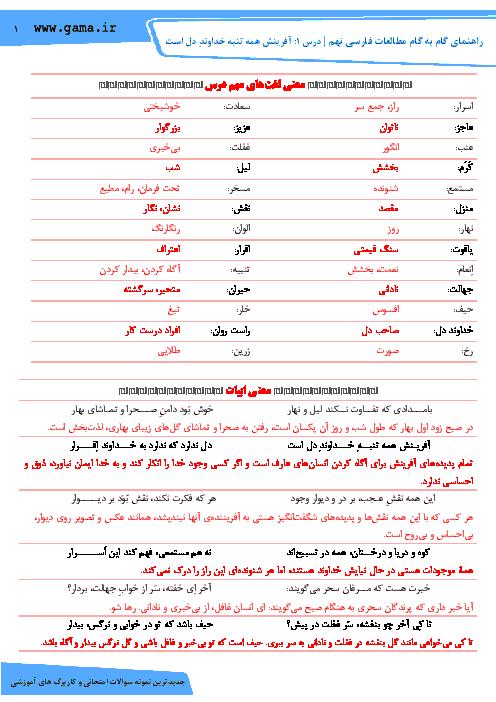 راهنمای گام به گام فارسی نهم | درس 1: آفرینش همه تنبه خداوندِ دل است