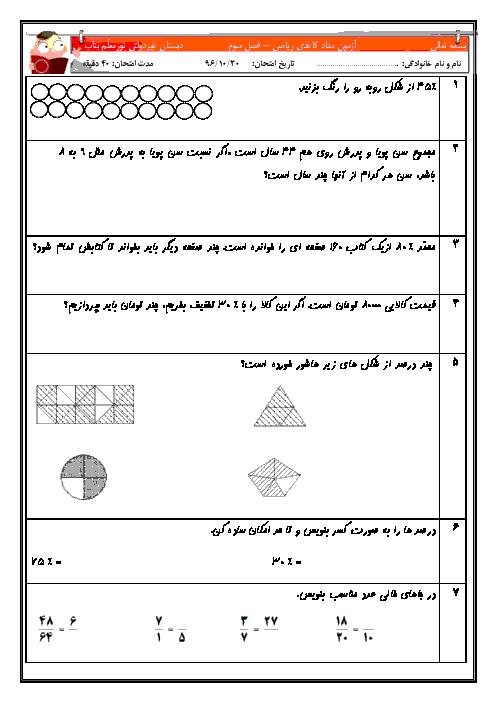 آزمون مدادکاغذی ریاضی پنجم دبستان نور معلم بناب   فصل 3: نسبت، تناسب و درصد