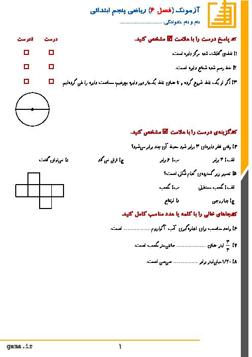 آزمونک ریاضی پنجم دبستان | فصل 6: اندازه گیری