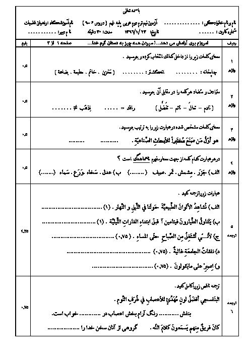 آزمون مستمر عربی نهم دبیرستان راهیان فضیلت (درس 6 تا درس 9) | فروردین 96