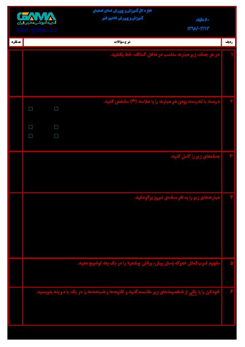آزمون نوبت دوم انشا و نگارش ششم هماهنگ شاهین شهر | خرداد 1398
