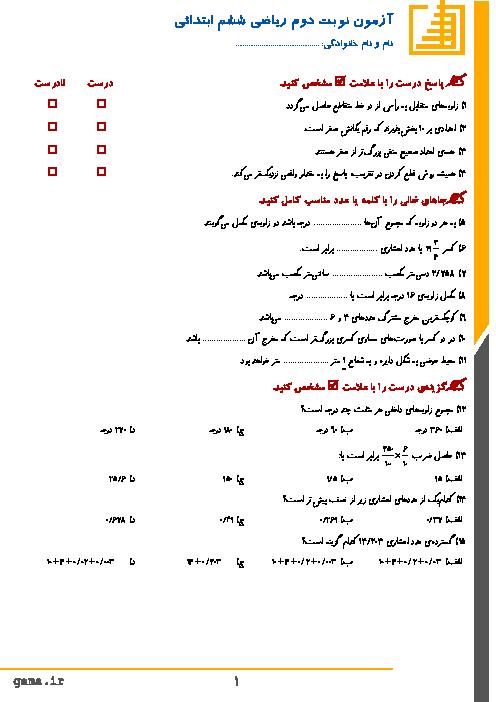 آزمون هماهنگ نوبت دوم ریاضی پایه ششم ابتدائی مدارس بافق | خرداد 1396